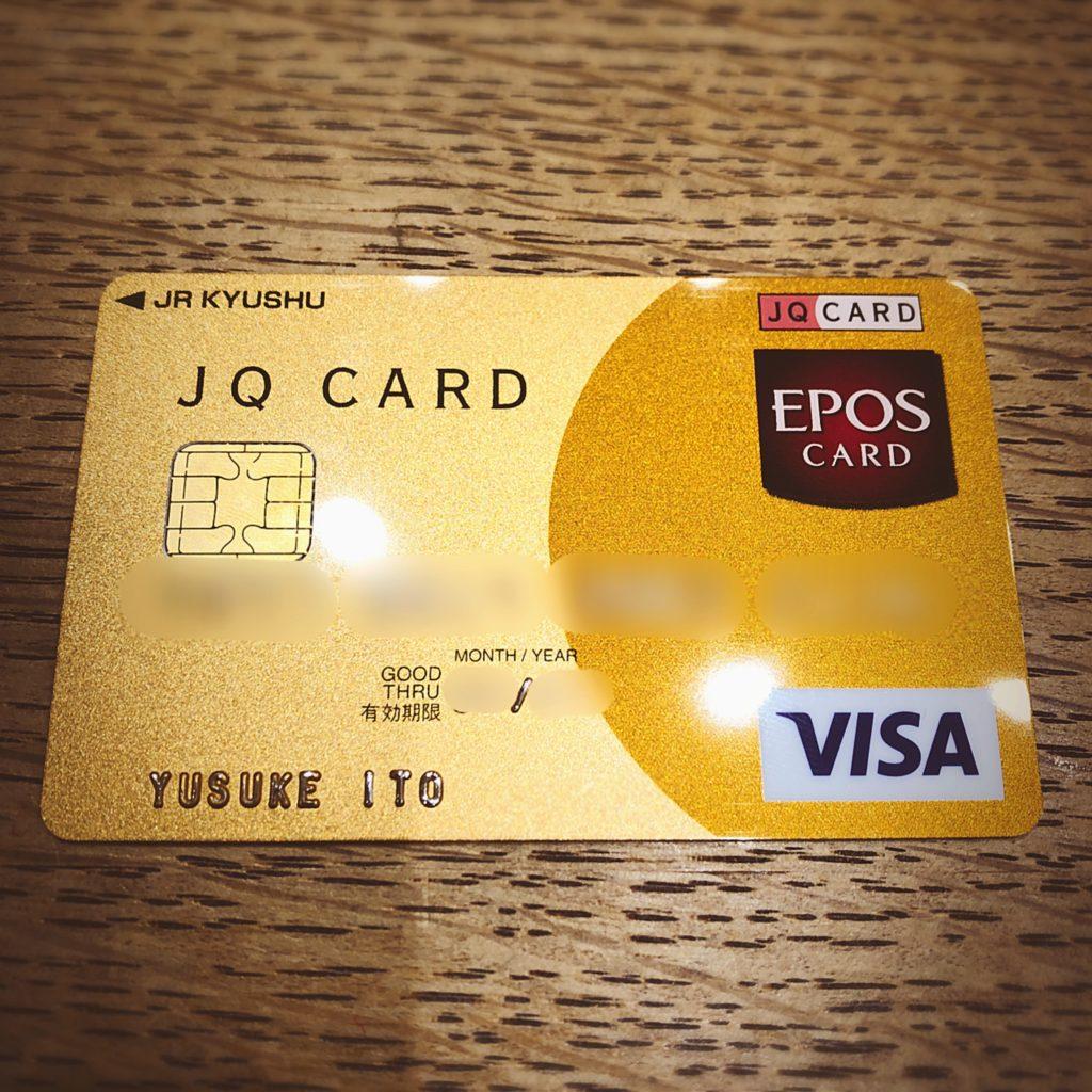 カード ゴールド エポス エポスゴールドカードの審査基準(2021年版)。どのくらいエポスカードを使えば、エポスゴールドカードのインビテーションが届く?